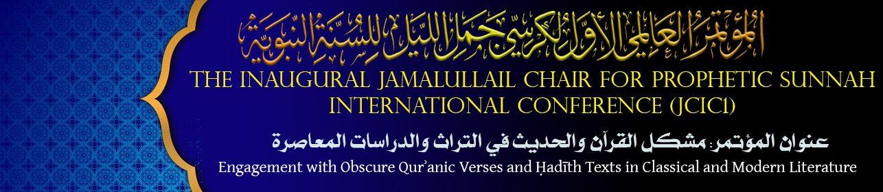المؤتمر العالمي الأول لكرسي جمل الليل للسنة النبوية ٢٠٢٠